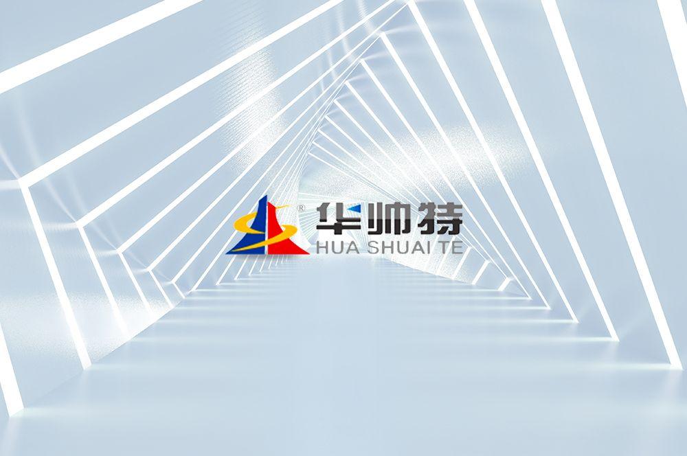 浙江华帅特塑业科技有限公司
