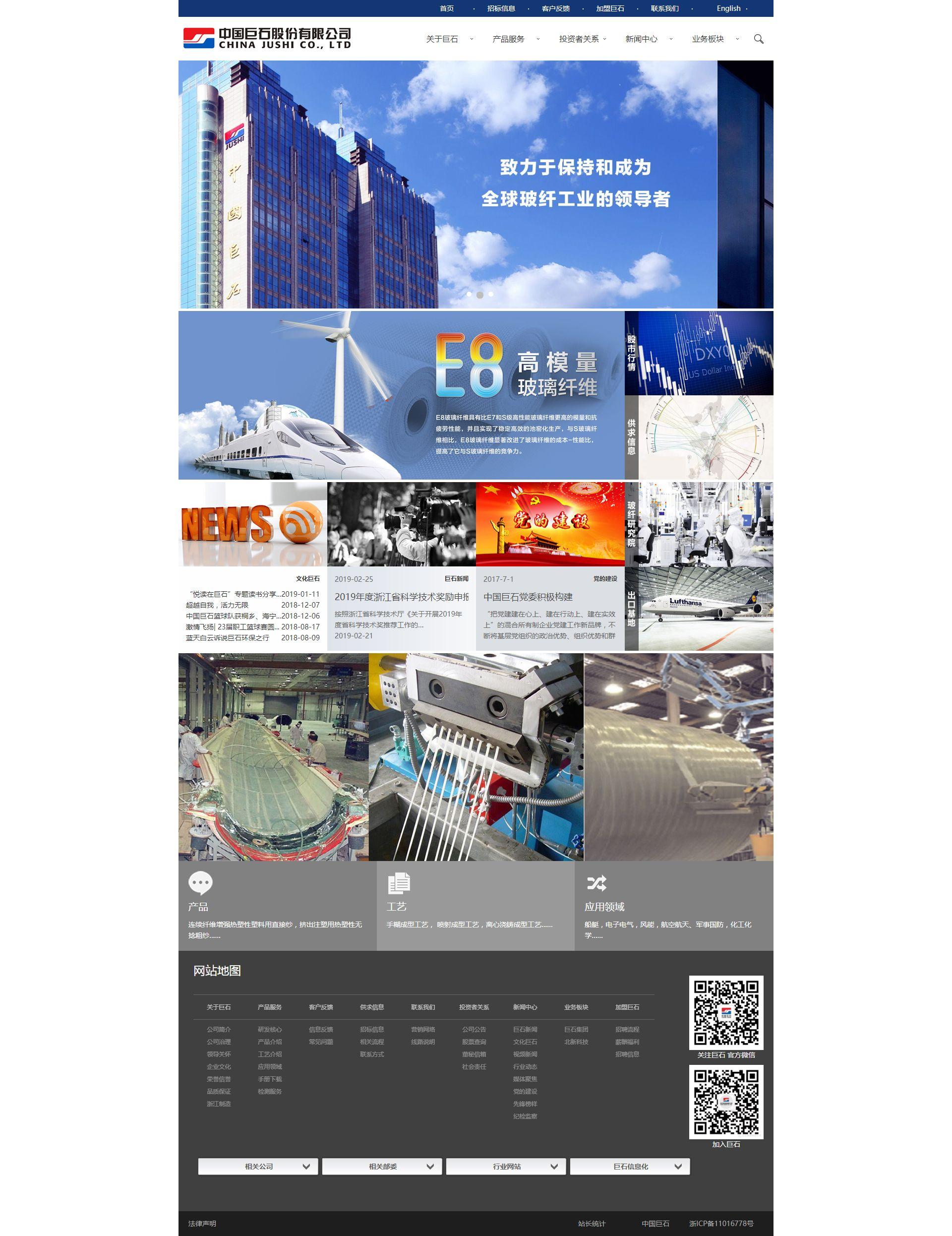 中国巨石股份乐动体育官网_巨石集团官网_全球杰出的玻纤制造商