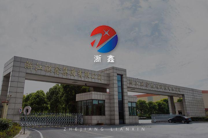 浙江联鑫板材科技有限公司