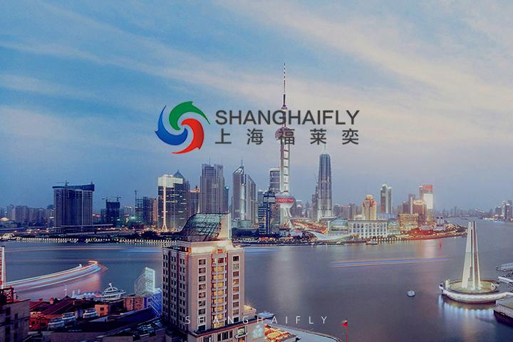 上海福莱奕国际贸易乐动体育官网