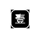 阿尔法信息_建站前期_头脑风暴_需求调研_网站诊断_SEO优化诊断_免费做建站方案